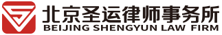 圣运贵所 值得信赖 - 圣运荣誉 - 北京圣运律师事务所