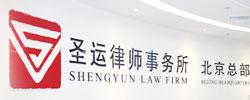 北京圣运律师事务所