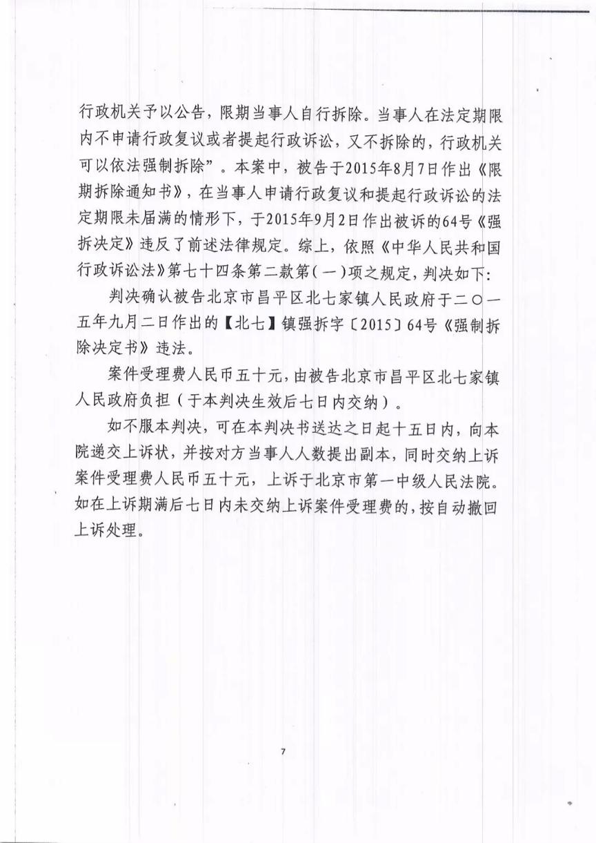 圣运简讯:诉讼胜北京市昌平区北七家镇人民政府