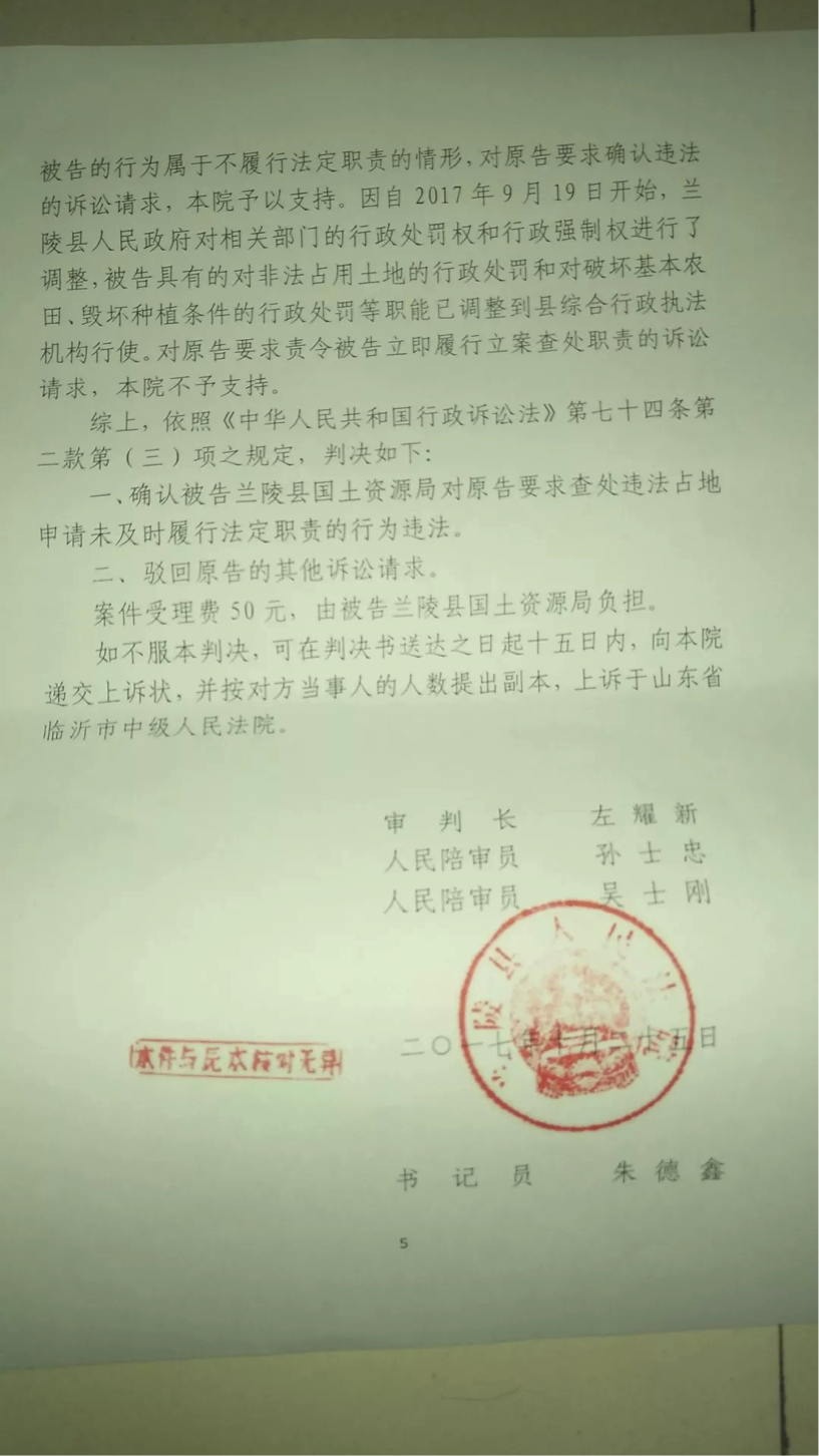 圣运捷报:诉讼胜山东省兰陵县国土资源局