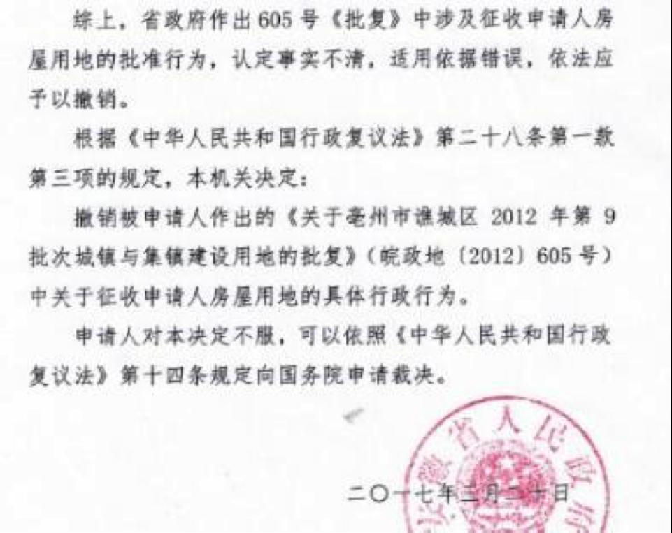 安徽省拆迁案例:行政行为矛盾,律师复议直戳要害