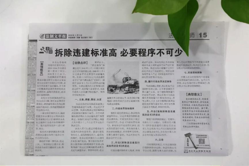 《法制文萃报》圣运普法专栏:拆除违建标准高 ,必要程序不可少