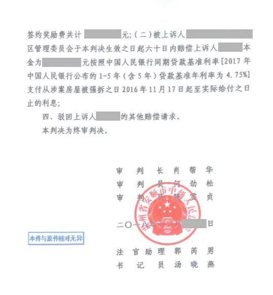 【圣运第1604起胜案】贵州拆迁案例:房屋被强拆,律师助力最终获得合理赔偿!