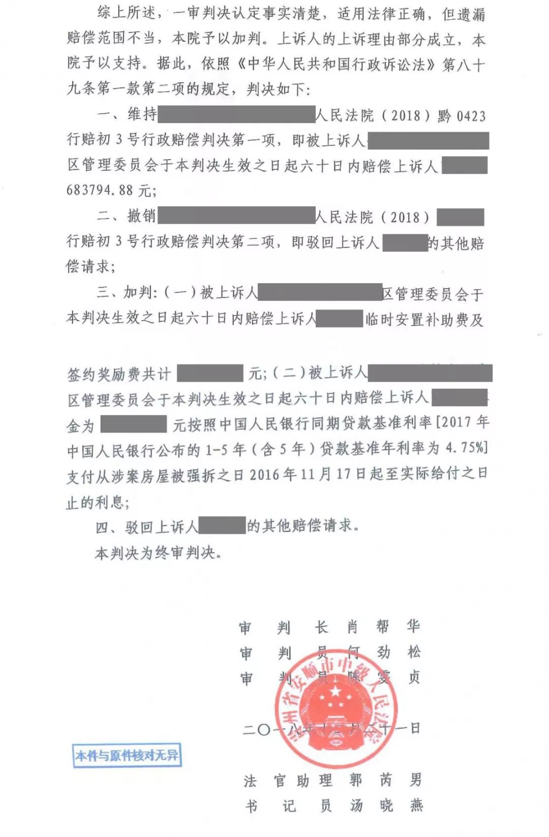 【圣运第1614起胜案】贵州拆迁案例:安置补偿不合理,圣运律师助力维护合法权益!