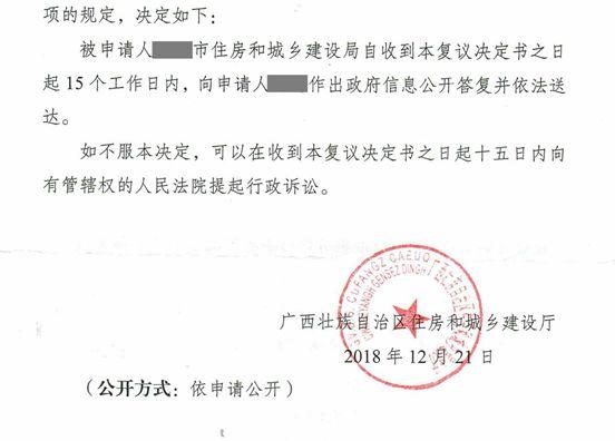 【圣运第1622起胜案】广西拆迁案例:不履行信息公开职责?圣运律师助力维权!
