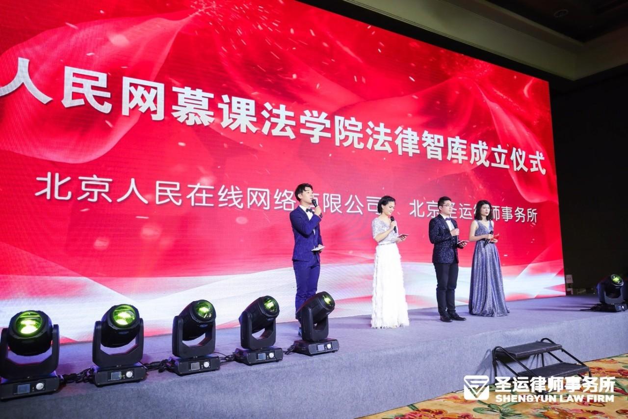 人民网慕课法学院法律智库正式在京启动!| 圣运聚焦