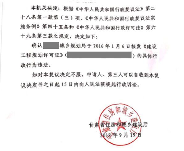 【圣运第1626起胜案】甘肃省拆迁案例:未经合法手续进行征收,违法!