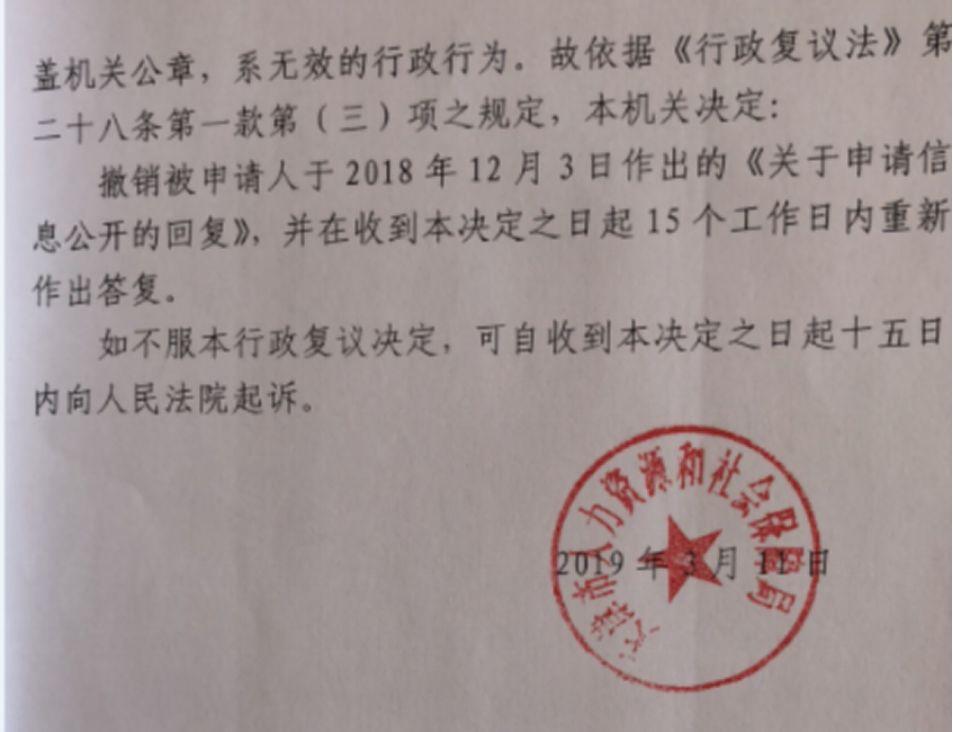 【圣运第1645起胜案】天津拆迁案例:人社局未履行信息公开职责,圣运律师成功助力维权