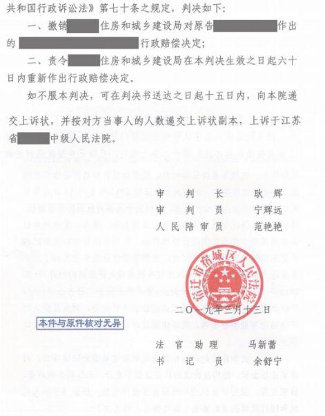 【圣运第1647起胜案】江苏拆迁案例:评估不合理,圣运律师助当事人维权胜诉!