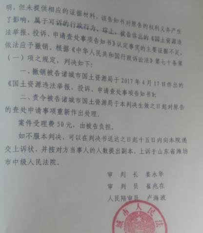 胜诉通告:诉讼胜山东省诸城市国土资源局