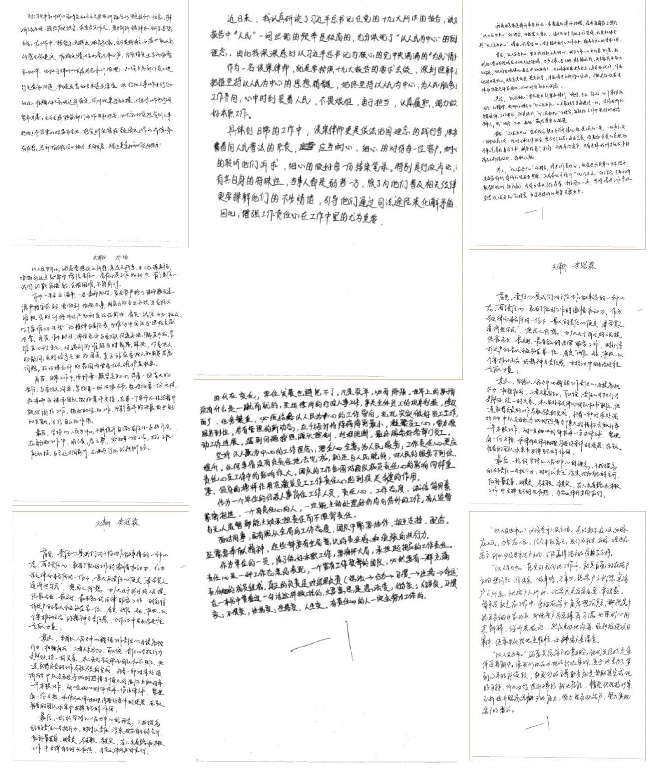 发卷啦!百位圣运人学习习近平新时代中国特色社会主义思想考试结果公布