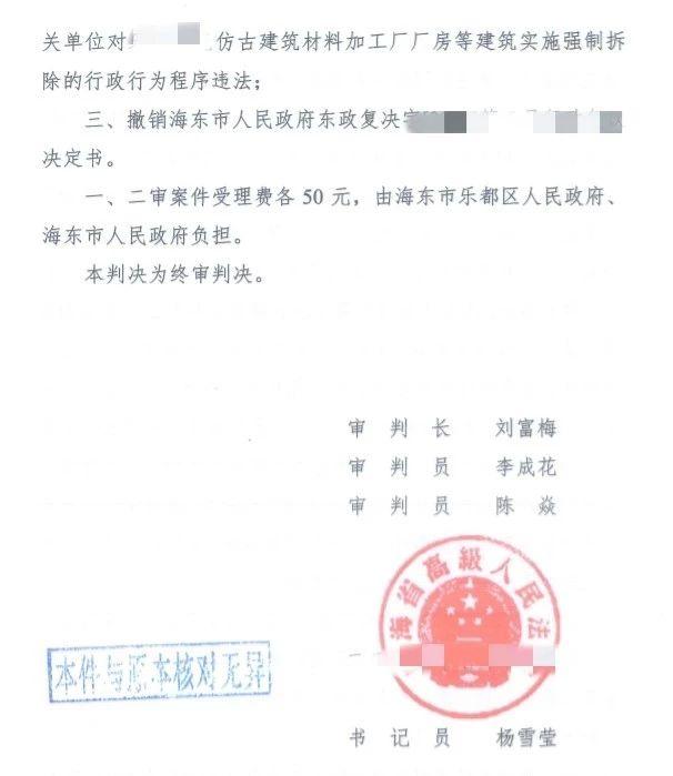 【圣运第1848起胜案】青海胜诉案例:厂房遭强拆?圣运律师助力维权!
