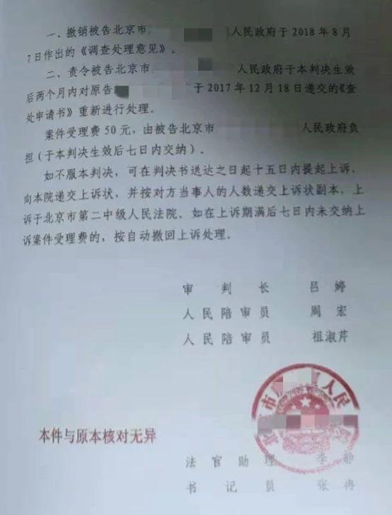 【圣运第1874起胜案】北京胜案:镇政府对查处申请置之不理?圣运律师助力维权!