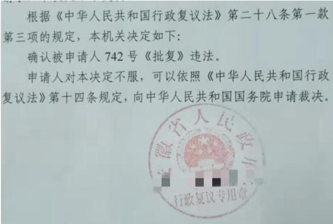安徽胜案:代签征地情况调查确认表?圣运律师助力确认违法!
