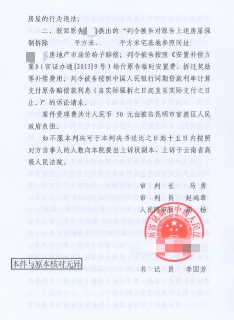 【圣运第2112胜案】云南胜案:房屋遭遇不明身份人员强拆,圣运律师助力获得合理补偿!