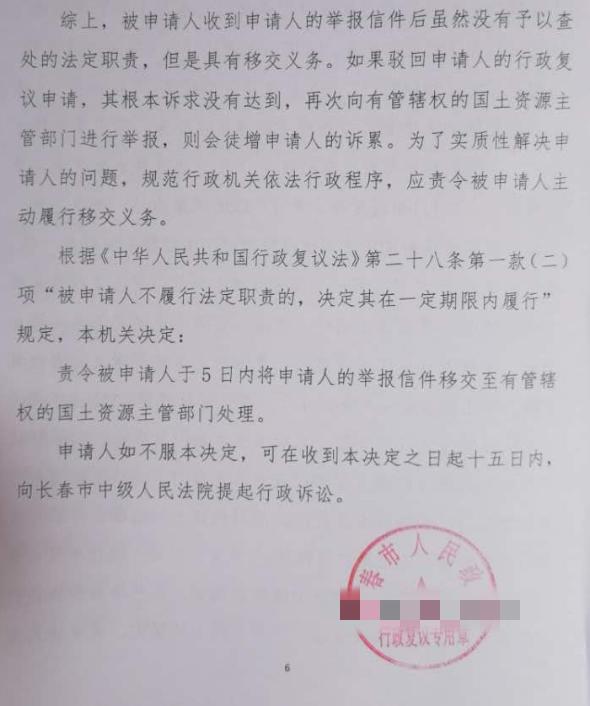 【圣运第2114胜案】吉林胜案:不履行查处职责,圣运律师助力维权!