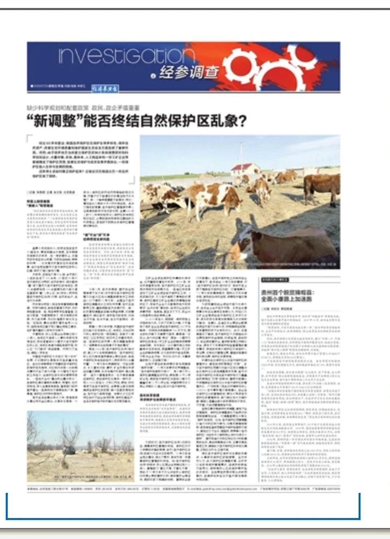 """王有银主任接受《经济参考报》采访,解读村镇农地被""""圈""""进自然保护区的法律问题"""