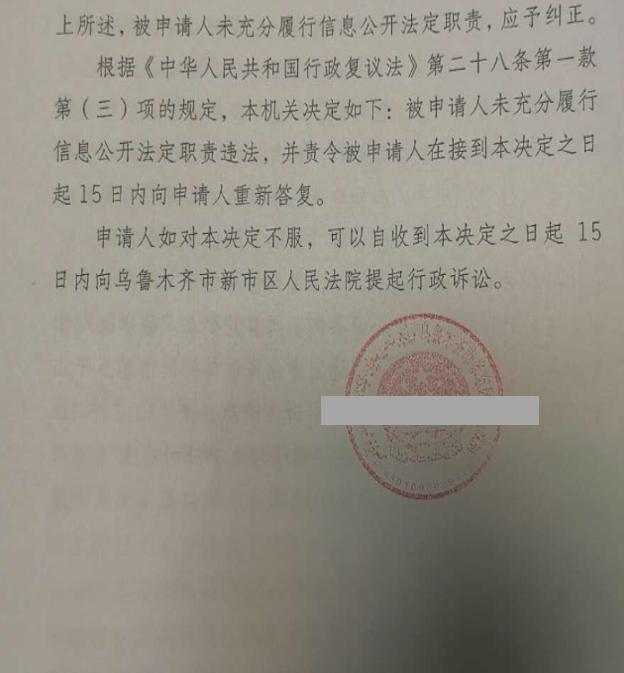【圣运第2178胜案】新疆胜案:申请公开补偿协议却遭拒绝,圣运律师助力维权!
