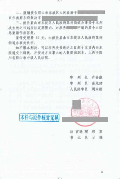 【圣运第2179胜案】四川胜案:百余位居民提起信息公开申请遭拒绝,圣运律师助力维权!