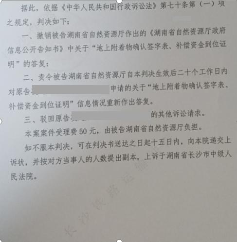 【圣运第2180胜案】湖南胜案:在申请信息公开过程中合法权益受损,圣运律师助力维权!