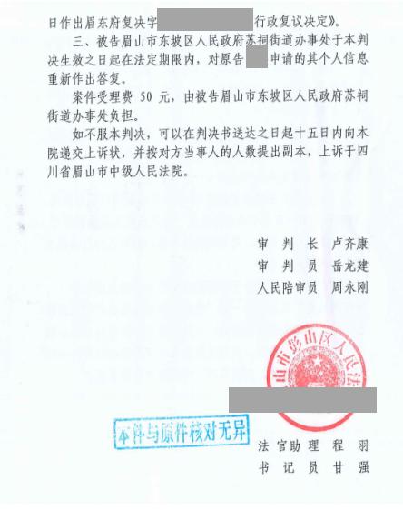 【圣运第2206胜案】四川胜案:申请信息公开遭拒绝,圣运律师助力维权!