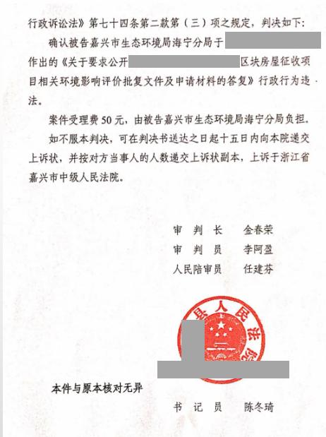 【圣运第2207胜案】浙江胜案:核实征收项目合法性接连受阻,圣运律师助力维权!