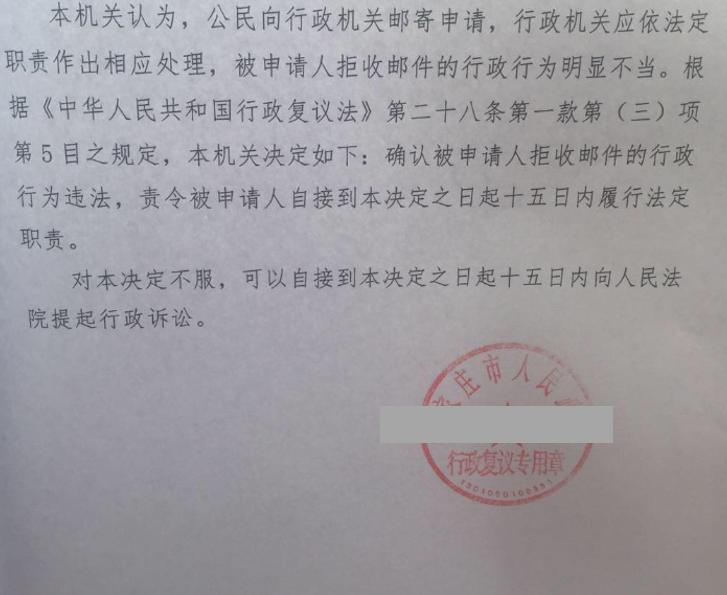 河北胜案:拒收土地确权申请,圣运律师助力维权!