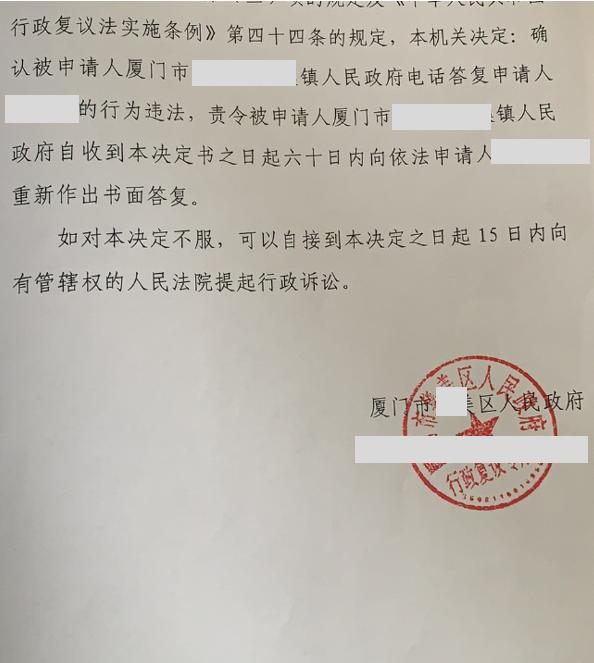 福建胜案:镇政府无视宅基地申请,圣运律师助力维权!