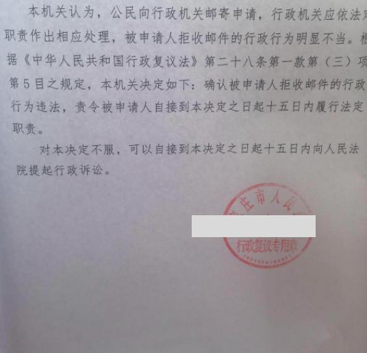 河北胜案:镇政府面对合法申请不作为,圣运律师助力维权!