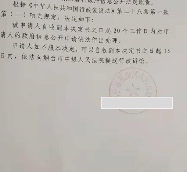 山东胜案:信息公开申请遭无视,圣运律师助力争取合法权益!