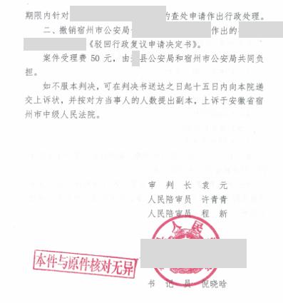 安徽胜案:房屋遭遇不明身份人员拆除,圣运律师助力争取合法权益!