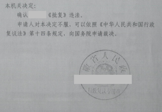 安徽胜案:征收程序部分违法,圣运律师助力争取合法权益!