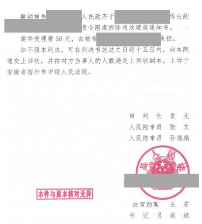 安徽胜案:限拆通知作出违法,圣运律师助力争取合法权益!