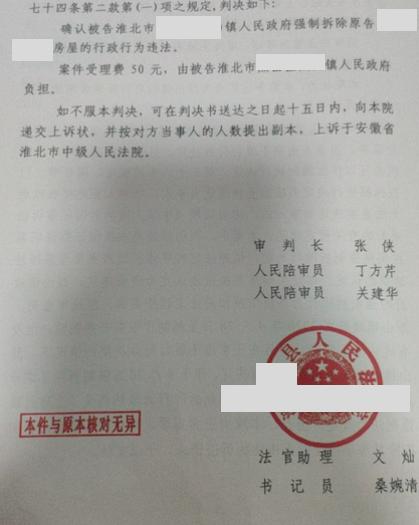 安徽胜案:遭遇无理拆除,法院判决确认违法!