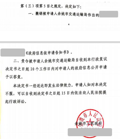 浙江胜案:市交通局作出答复答非所问,圣运律师助力维权!