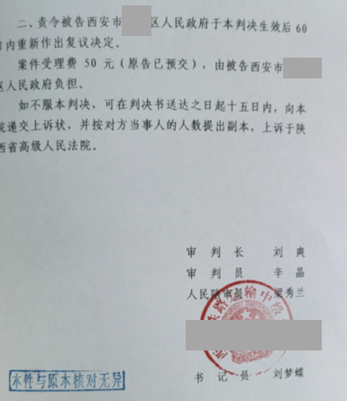陕西胜案:区政府对合法申请不予受理,圣运律师助力维权!
