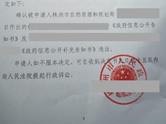 湖南胜案:延期后未按时作出答复告知书,圣运律师助力维权!