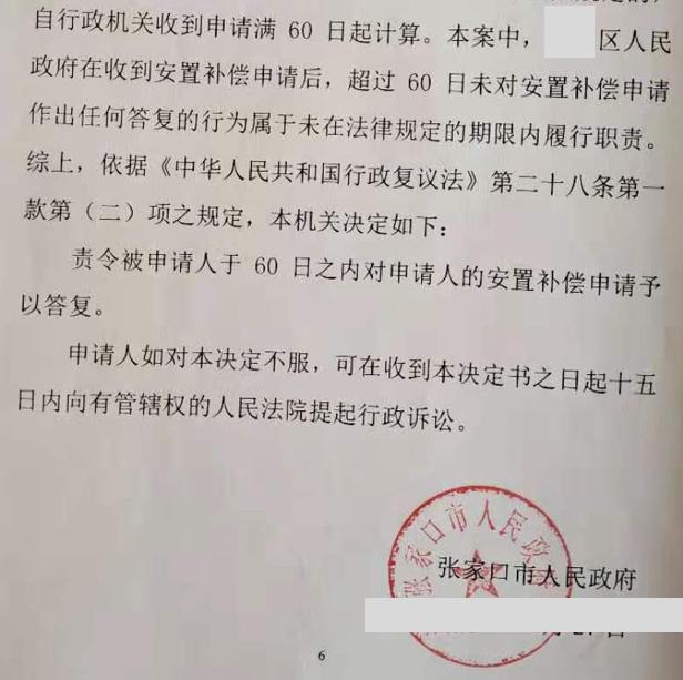 河北胜案:商业用房遭遇拆迁权益受损,圣运律师助力维权!