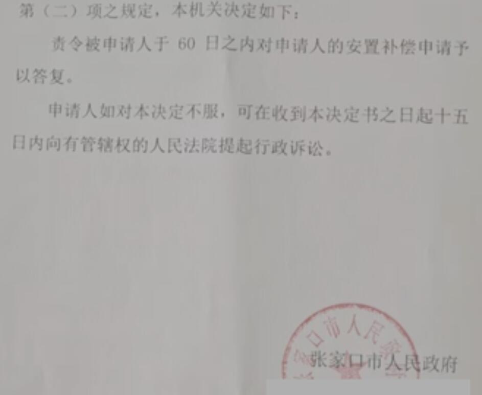 河北胜案:未履行安置补偿职责就征收房屋,圣运律师助力维权!