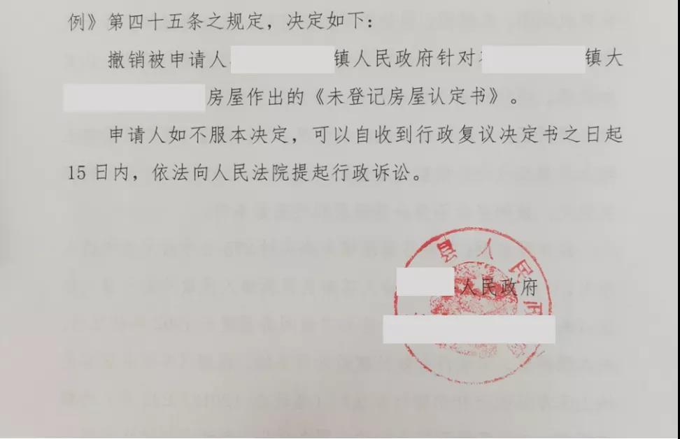 浙江胜案:未经法定程序就认定房屋无法获补,圣运律师助力维护权益!
