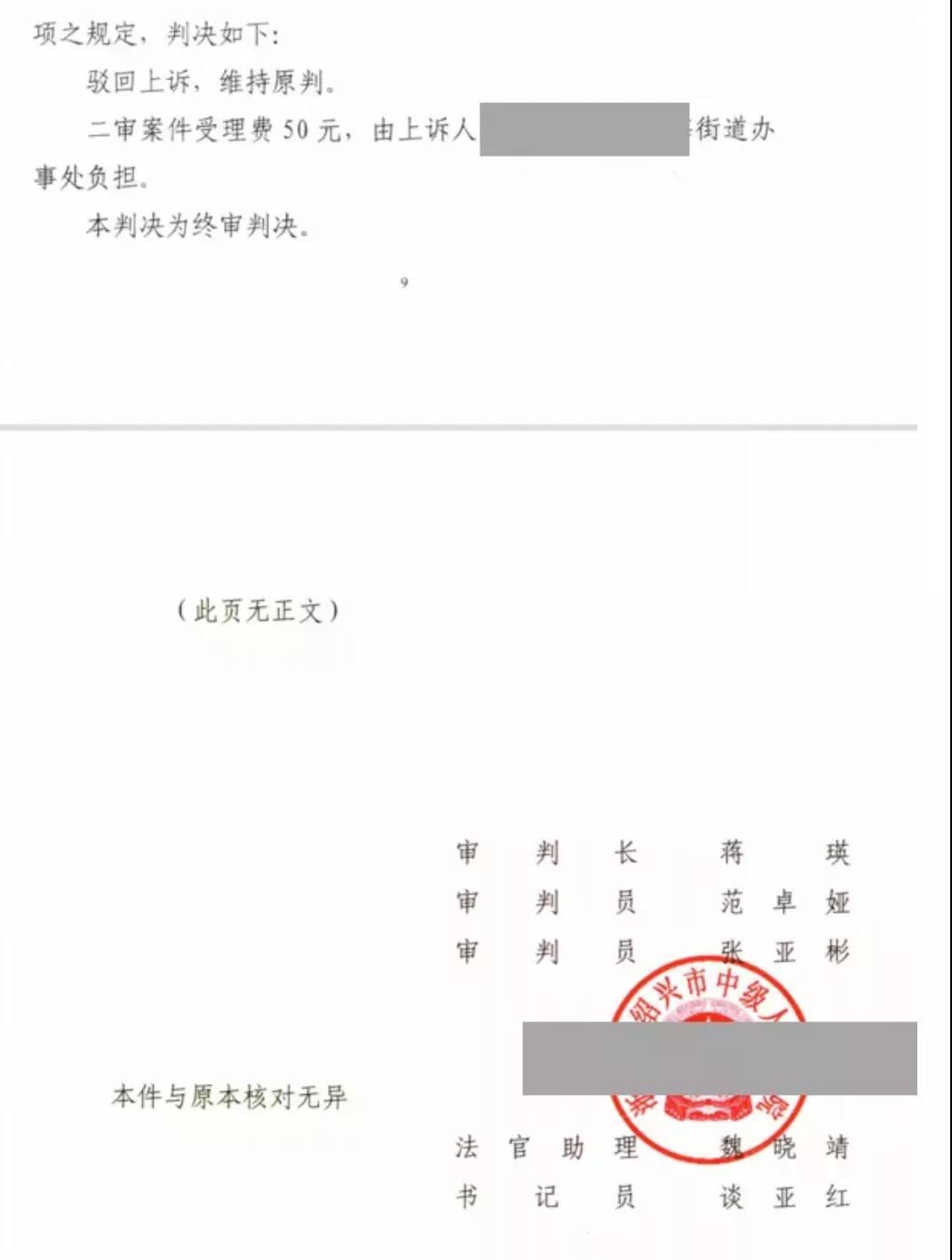 浙江胜案:合法居住房屋被鉴定为危房,圣运律师助力接连胜诉!