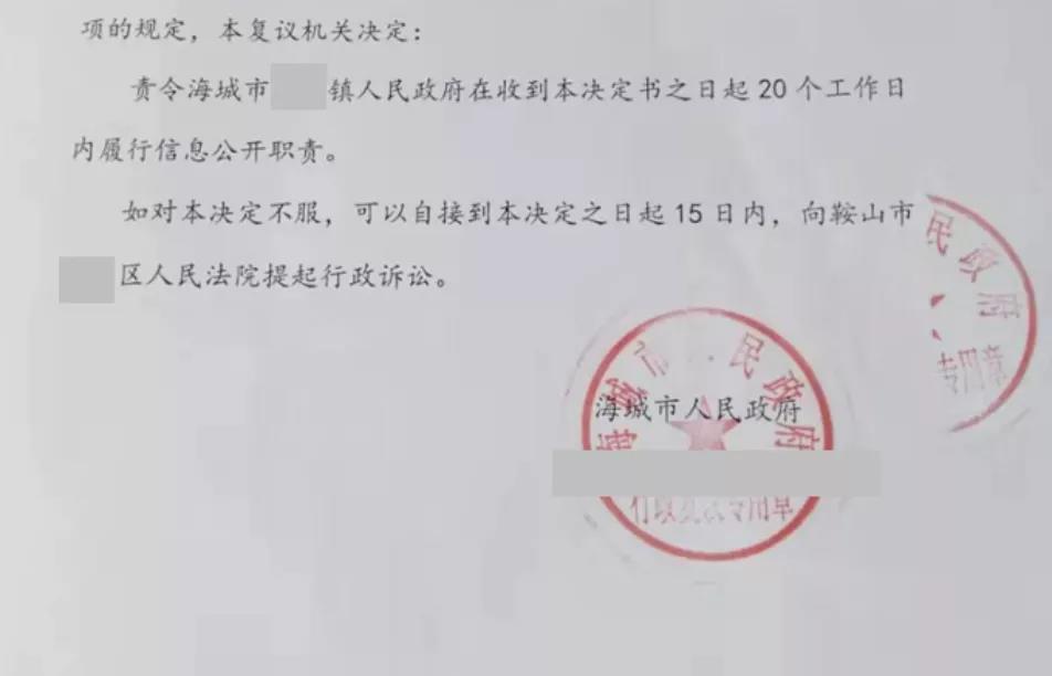 辽宁胜案:申请公开安置补偿协议未果,圣运律师助力维护权益!